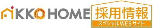 【公式】日興ホーム採用特設サイト